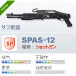 G13 ゲームソフトウェア その4 SPAS-12