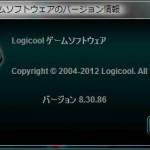 ゲーミングソフトウェア 8.30.86 G300 G400等の設定ソフト