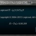 logicool lua(2013/10/03)